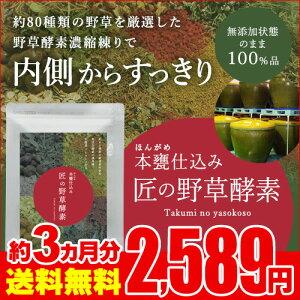 【新商品】匠の野草酵素(約3ヶ月分)