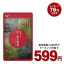 【衝撃のクーポンで599円】匠の野草酵素(約3ヶ月分)