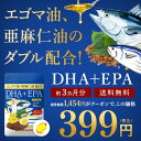 贅沢な新しいDHA+EPA オメガ3系α-リノレン酸 亜麻仁...