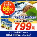 【クーポンで66%OFF】DHA+EPA オメガ3系α-リノ...