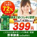 クーポンで【最大72%OFF】野草酵素《約3ヵ月分》■ネコポ...