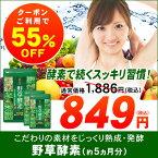 【クーポンで55%OFF】野草酵素 約5ヵ月分 5P