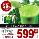 【大収穫祭】クーポン利用で599円 輝きの青汁 プラセンタ入り 3g×30包入り【seedcoms_D】