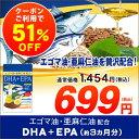 贅沢な新しいDHA+EPA オメガ3系α-リノレン酸 亜麻仁