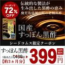 【大収穫祭】クーポンで399円 国産すっぽん黒酢 約3ヵ月分 送料無料 【seedcoms_D】3C...