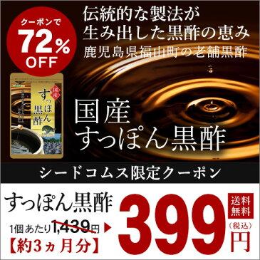 【大感謝祭】クーポンで399円 国産すっぽん黒酢 約3ヵ月分 送料無料 【seedcoms_D】3C【moba599】