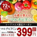 【サプリも感謝祭3ヵ月分399円】クーポンで72%OFF!マ...