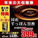 【大収穫祭】クーポンで399円...