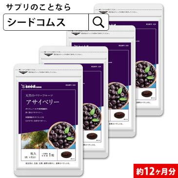 アサイベリー 約12ヵ月分 【seedcoms_D】12DE【diet_D1805】【ブラックフライデー】