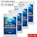 DHA+EPA オメガ3系α-リノレン酸 約12ヵ月分 ■ネ...