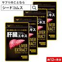ファイン 金のしじみウコン肝臓エキス 630mg×90粒×2個 シジミ サプリメント 栄養機能食品「メール便で送料無料」