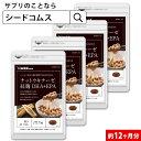 紅麹入りナットウキナーゼ DHA&EPA 約12ヵ月分 【seedcoms_D】12D【s10】