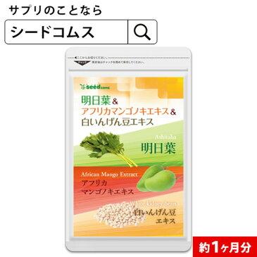 明日葉&コレウスフォルスコリ&白いんげん豆エキス★〓≪約1ヵ月分≫サプリメント ダイエット サプリ燃焼系 ダイエット