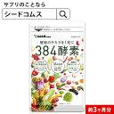 384種類の野菜 野草 果実 海...