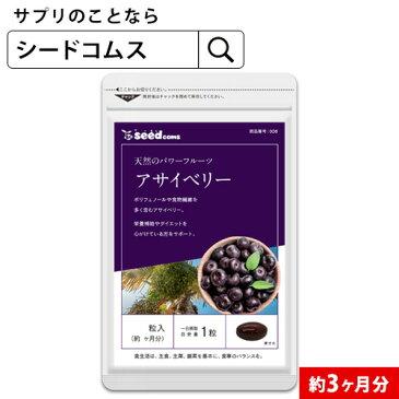 アサイベリー 約3ヵ月分 【seedcoms_D】3D 送料無料【ブラックフライデー】