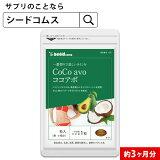 CoCo avo(ココアボ) 約3ヵ月分 【seedcoms_D】3D【s20】【DEAL3202】