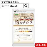 麹のチカラ 約3ヵ月分 サプリメント【seedcoms_D】 3D【DEAL3204】