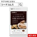 紅麹入りナットウキナーゼ DHA&EPA 約3ヵ月分 【seedcoms_D】3D