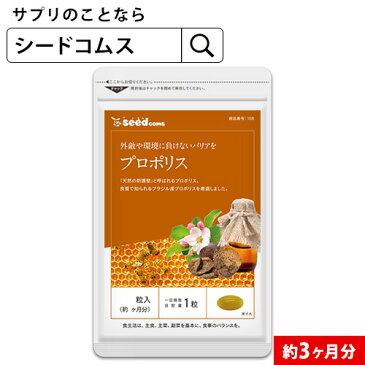 プロポリス 約3ヵ月分 【seedcoms_D】3D【s20】【DEAL3203】