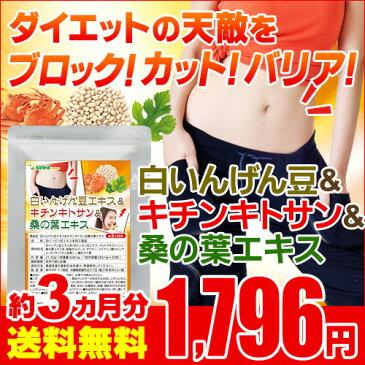【送料無料】白いんげん豆&キチンキトサン&桑の葉エキス 約3ヵ月分 【seedcoms_D】3D【diet_D1810】【ブラックフライデー】