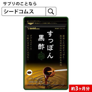 【国産すっぽん黒酢 約3ヵ月分 送料無料 【seedcoms_D】3C【moba599】【ブラックフライデー】