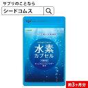 水素カプセル 約3ヵ月分 サプリ サプリメント 美容 ダイエット 水素 カルシウム  【seedco
