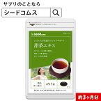 甜茶エキス 甘草&シソ葉&緑茶配合 約3ヵ月分 【seedcoms_D】3D