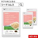 大豆イソフラボン 約5ヵ月分 送料無料 サプリメント サプリ 大豆イソフラボン 美容 健康 女性の悩