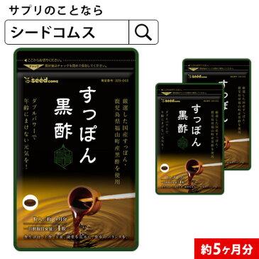 国産すっぽん黒酢 約5ヵ月分【seedcoms_D】【ブラックフライデー】