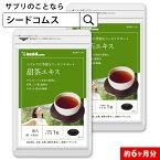 甜茶エキス 甘草&シソ葉&緑茶配合 約6ヵ月分 【seedcoms_D】6D【DEAL0507】