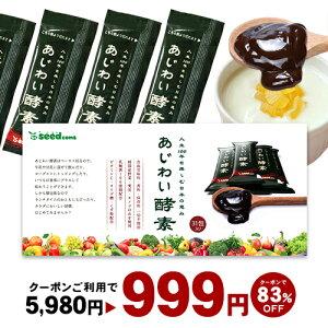 【衝撃価格】クーポンで999円あじわい酵素(31包入り)ペーストサプリ 人生100年を楽しむ日本の恵み 美容サプリ 国産野菜・果物キノコのみを使用!美容と健康にうれしい成分をプラス!乳酸菌、ビタミンC、ペースト状 ダイエット サプリ【healthcare_d20】【diet0621】