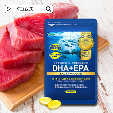 DHA+EPAオメガ3系α-リノレン酸《約1ヵ月分》【モンドセレクション金賞受賞】ネコポス送料無料ダイエット サプリ/DHA EPA/dha サプリメント/【healthcare_d20】【health0621】