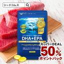 【50%ポイントバック】DHA+EPAオメガ3系α-リノレン...