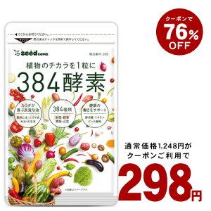赤字価格★クーポンで298円★384種類の野菜 野草 果実 海藻 キノコ 豆類を使用約1ヵ月分 送料無料 酵素サプリ