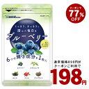 【スマホを使いすぎるあなたへ 超特売198円クーポン】ブルー...