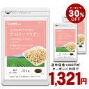 【9日からクーポンで30%OFF】大豆イソフラボン 約5ヵ月分 【seedcoms_D】【dealreiw……