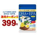 【注文殺到!健康サポートクーポンで399円】贅沢な新しいDHA+EPA オメガ3系α-リノレン酸 亜麻仁油 約3ヵ月分 送料無料 サプリメント DHA EPA 青魚 美容 健康 ダイエット サプリ エゴマ油 α-リノレン酸・・・