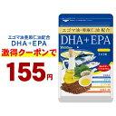 【2本セット】 サントリー DHA&EPA +セサミンEX オリザプラス 240粒×2(約120日分) ポイント消化