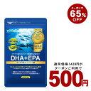 エントリーでポイント10倍!クーポンで500円★DHA+EPA オメガ3系α-リノレン酸《約3ヵ月分...