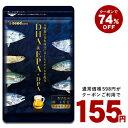 【クーポンで155円】 DHA&EPA+DPA(約1ヶ月分)...