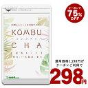 【新春バーゲン298円クーポン★】コンブチャ(KOMBUCH...