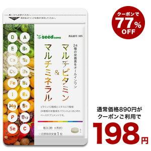 【クーポンで198円】\New/マルチビタミン&マルチミネラル 約1ヶ月分 送料無料 サプリ サプリメント