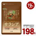 【クーポンで198円】サラシア ダイエットサプリ 約1ヵ月分...