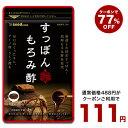 クーポンで111円★すっぽんもろみ酢 約1ヵ月分【TB1】【...