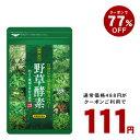 激得クーポン111円★野草酵素...