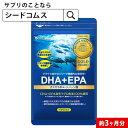 DHA+EPA オメガ3系α-リノレン酸《約3ヵ月分》■ネコポス送料無料 サプリ DHA EPA d...