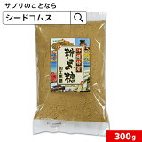 【全国送料無料】沖縄県産粉黒糖300gどんな料理とも相性抜群!真っ白な砂糖とは違うサトウキビから取り出した天然の味をお試しください!