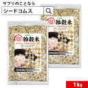 \ド〜ンと1kg/送料無料 25穀国産雑穀米 完全無添加・国産品 白米...