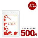 【22日まで500円ポッキリ】L-シトルリン 約1ヵ月分 サ