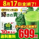 輝きの青汁 プラセンタ入り 3g×30包入り【seedcom...